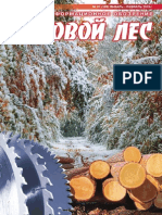 """""""Деловой Лес"""" журнал Рекламно-Информационное обозрение № 1 (169) 2015г."""