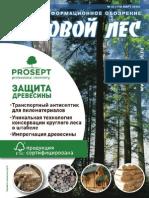 """""""Деловой Лес"""" журнал Рекламно-Информационное обозрение № 2 (170) 2015г."""