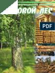 """""""Деловой Лес"""" журнал Рекламно-Информационное обозрение № 4 (172) 2015г."""