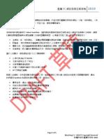 藍翼 Fc 網站發展定案草稿