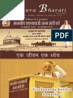 Vivekananda Kendra Samachar