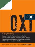 AFISA OXI (1)
