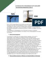 ΦΑΡΑΝΤΑΤΟΣ-Πέντε-λόγοι-για-να-απέχουμε-από-το-δημοψήφισμα-της-5ης-Ιουλίου-2011.pdf