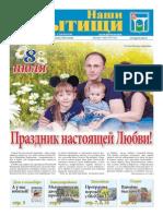 """Газета """"Наши Мытищи"""" №24(249) от 27.06.2015"""