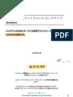 10.02 Symbian Platform Roadmap v1.0(日本語)