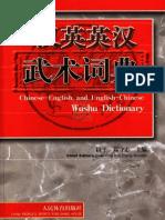wushu encyclopedia