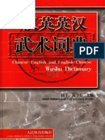 wushu encyclopedia