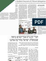 CODEL-Ayalon Coverage Feb18-10 [Haaretz HEB & ENG; JPost]