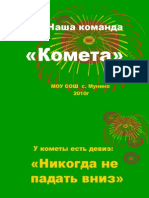Комета МОУ сош село Мунино 1 этап