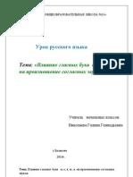 Конспект урока по русскому языку.Автор Николаева Г.Г.