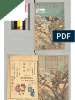 Hanasaki Jiji 花咲爺 1885