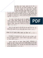 Mantra Purascharan