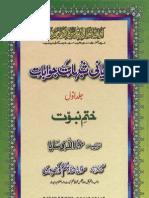 Qadiyani Shubhat Ke Jawabat - 1 By SHEIKH ALLAH WASAYA