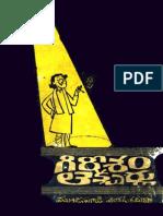 Budugu Telugu Book