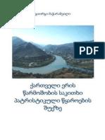 ქართველი ერის წარმოშობის საკითხი პატრისტიკული წყაროების შუქზე, თბ., 2011 წ. /// The Formation of the Georgian Nation on the light of patristic sources [in Georgian language]
