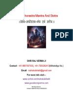 Lord Shiva Aghorastra Mantra Sadhna((शिवअघोरास्त्र मंत्र साधना )