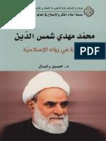 حسين رحّال - محمد مهدي شمس الدين