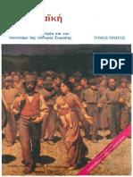 Burns Edward - Ευρωπαϊκή Ιστορία τόμος 1ος 'Εισαγωγή στην Ιστορία και τον Πολιτισμό της Νεότερης Ευρώπης'