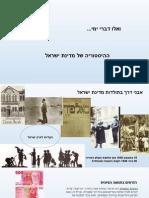 מדינת ישראל מאז הקמתה.pps