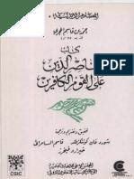 أحمد بن قاسم الحجري - ناصر الدين علي القوم الكافرين
