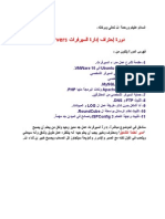 YJServers.pdf