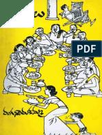 Ranganayakamma-Chuttuau