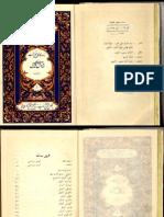 Baital Pachisi in Urdu