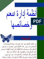 نظم إدارة التعلم الإلكتروني