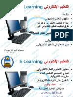 مفهوم التعليم الإلكتروني وأنواعه