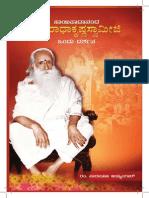Saipadananda Sri Radhakrishna Swamiji