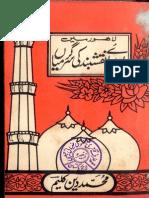Lahore Main Auliya e Naqshband Ki Sargarmian by Muhammad Deen Kaleem