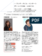 27oct2015コンサート橋場さん伊藤さんチラシ