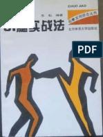 104309396 Chuojiao 81tui Shizhanfa Su Yun