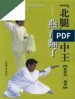 """""""北腿""""拳中王 燕青翻子-蔡景和编著"""