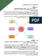 انظمة ادارة التعلم