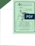 長島基督喜信會06/28/2015的週報
