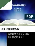 如何成為神的朋友--陳秀美牧師 06282015 Powerpoint
