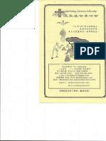 長島基督喜信會 07/05/2015的週報