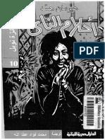 (2) أحلام الناي - بقلم هيرمان هسه  - الرواية حائزة على جائزة نوبل في الأدب.pdf