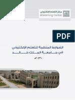 ضوابط التعليم الإلكتروني في جامعة الملك خالد