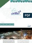 Itikaf City Minhaj ul Quran International