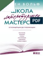 Юрген Вольф (Авт.) - Школа Литературного Мастерства
