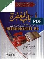 اسباب المغفرت bookspk.net