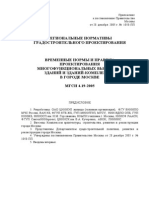МГСН 4.19-2005_Многофункциональные Высотные Здания и Комплексы