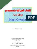 إنشاء الخرائط باستخدام arcmap