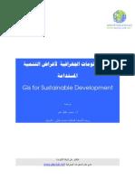 نظم العلومات الجغرافية لأغراض التنمية المستدامة
