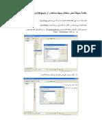 مقدمة بسيطة لعمل استعلام بسيط باستخدام ال arcobjects مع ال vba
