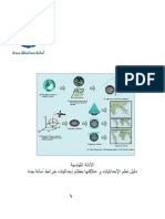 نموذج الجيود الخاص بامانة جدة بالمملكة العربية السعودية