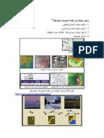 تركيب البينات في أنظمة المعلومات الجغرافية