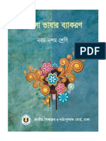 9-10 Bangla Byakaran Dhaka Board